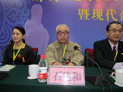 邵雍诞辰1000周年国际学术研讨会
